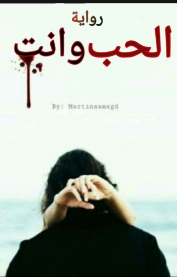 الحب القاتل...(The Killing Love)