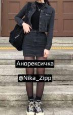 Анорексичка by Nika_Nick