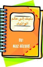 دليلك إلى عالم الواتباد by NazAlzaid