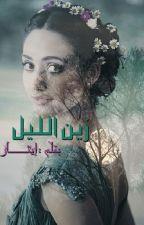 زين الليل by Ethar_ethar