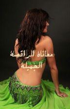 معاناة الراقصة الجميلة by darijastories