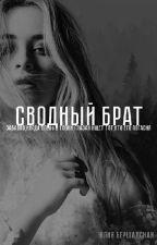 Сводный брат *РЕДАКЦИЯ* by Juuli_B