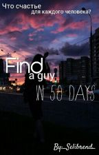 Найти парня за 50 дней by _Selibrend_