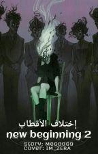 new beginning2|_اختلاف الاقطاب_ by megoo69