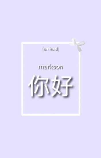 你好 - Markson [Texting]