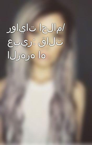 روايات احلام/ عبير: قالت الزهره اه