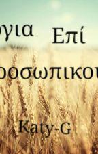 Λόγια Επι Προσωπικού by katy__G