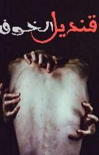 قنديل الخوف by Heroshe