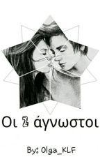 Οι 2 Άγνωστοι by Olga_Klf
