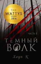 ТЁМНЫЙ ВОЛК | TheWattys2016 by Hope_Krulova