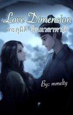 Love Dimension ทะลุมิติ ย้อนเวลาหารัก by mmelty