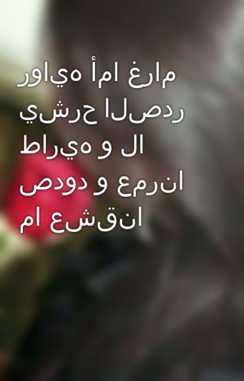 روايه أما غرام يشرح الصدر طاريه و لا صدود و عمرنا ما عشقنا