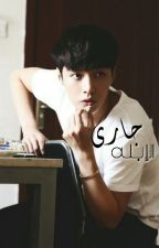 •جاري الابله• by novels_exo91