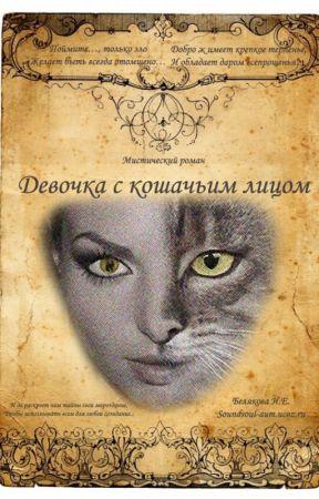 Девочка с кошачьим лицом by Soundsoul-aum