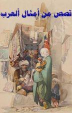 قصص من أمثال العرب by Najdi123