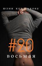 #20 восьмая by JuliaKova0711