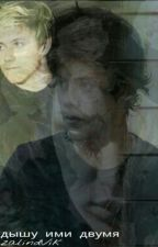 Я дышу ими двумя by RozalindVik