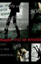 Пообещай, что не влюбишься by Solneshko08