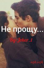 Не прощу...   by Joker_t