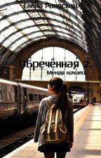 #Обречённая 2|МЕНЯЯ НАЧАЛО. by alenakolosovskaya