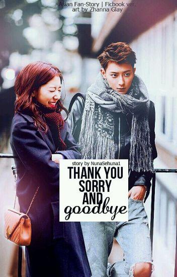 Спасибо, прости и прощай
