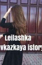Кавказская любовь by Leilashka_