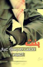بنت دخلت مدرسة عيال اغنياء by ranoosh_a20