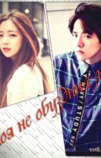 Моя не обузданная любовь by Do_Kyungso