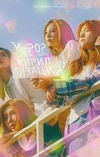 ❤Кириллизация K-POP песен❤ by Sana_JK