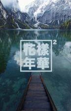 [Shots/Đoản|K|AllV] 花樣年華 by khoaiiielnino