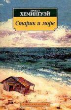 «Старик и море» Эрнест Хемингуэй by IUldana