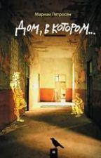 Дом в котором...Книга первая.Курильщик. by ironairin
