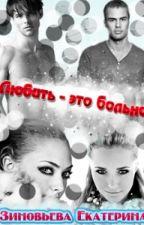 Любить - это больно [СИ]Екатерина Зиновьева by dinka11