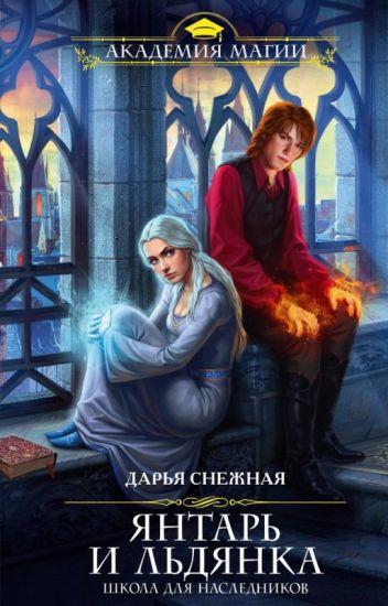 Янтарь и Льдянка Дарья Снежная