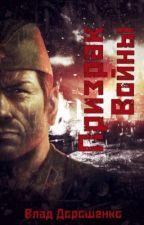 Призрак Войны by VladKiv