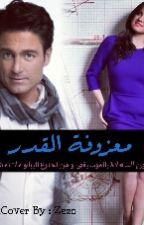 معزوفة القدر  by zenaatariq