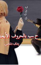 فارس تحت السيطرة by RihabHelmy
