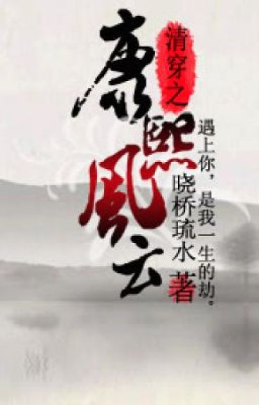 Thanh xuyên chi Khang Hi phong vân