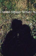 В моем сердце только ты by JamilaUzdenova09