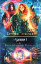 Катерина Полянская - Береника by Alino4ka08