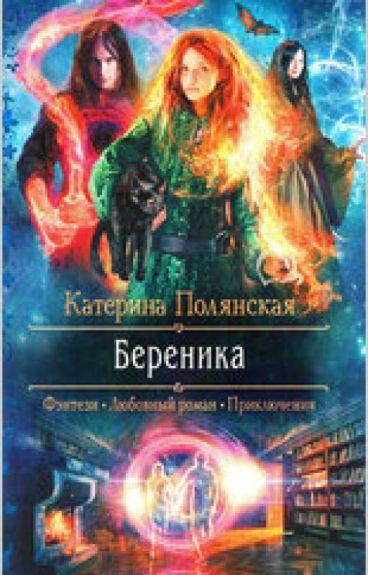 Катерина Полянская - Береника