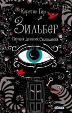 Зильбер. Первый дневник сновидений  by annasuslova5891