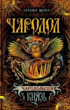 Чародол. Чародольский Князь. by Hitsyne