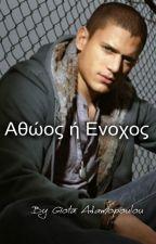 Αθώος ή Ένοχος by GiotaAdamopoulou