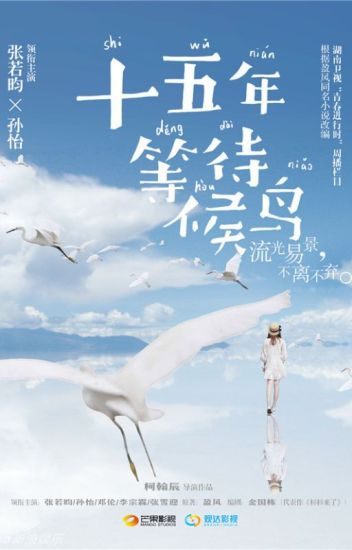 Mười lăm năm đợi chờ chim di trú 《十五年等待候鸟》 இ Doanh Phong (盈风)