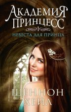 """Академя принцесс. Книга 1. Невеста для принца"" Шеннон Хейл by vladawinchester"