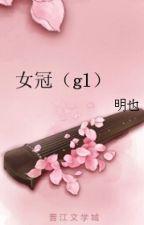 QT|BHTT|CĐ| Nữ quan - Minh Dã (Hoàn) by Meow9x