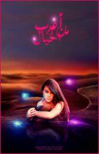 اغرب من الخيال by Writer_Salma_Samy