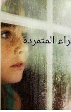 الشقراء المتمردة by rewayaty_fl