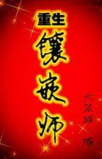 Trọng sinh chi khảm nạm sư - Đại Bổn Miêu by lamdubang